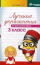 Лучшие упражнения по русскому языку 3 кл